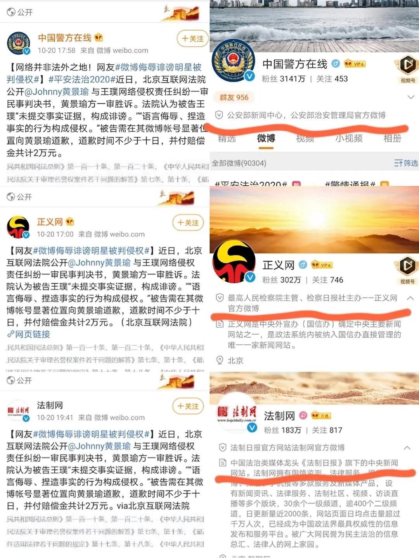 黄景瑜告营销号网络侵权案一审胜诉,为何营销号却集体消失了?