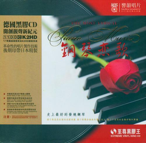 群星 - 《钢琴恋歌》黑胶CD发烧钢琴[FLAC]