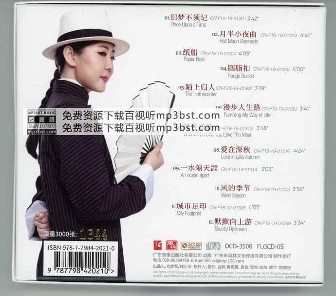 姚璎格 - 《粤续·风云笑看 (1:1直刻版,24K金碟版)》[WAV]mp3bst.com