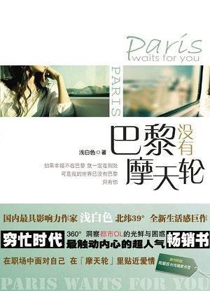 《巴黎沒有摩天輪》   淺白色   txt+mobi+epub+pdf電子書下載