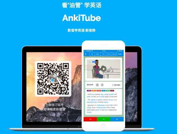 Ankitube|影音卡片学英语辅助在线工具神器