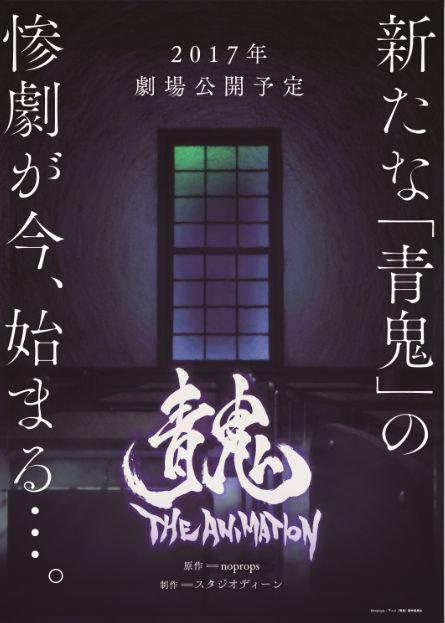 青鬼 THE ANIMATION剧场版1080p(2017)百度云迅雷下载