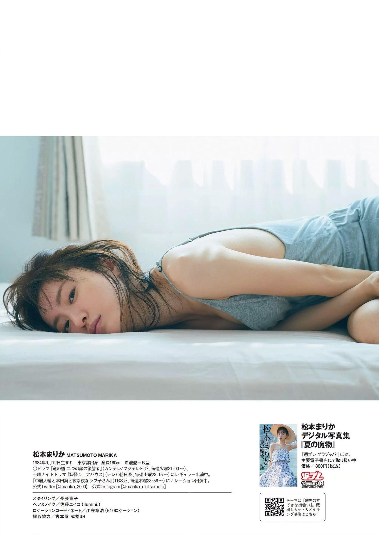 松本真理香 川津明日香 村田实果子 新谷姬加 Weekly Playboy