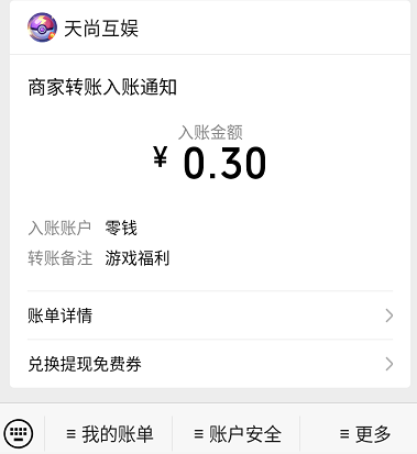 一起来捉宠:全自动日赚10+,很火的赚钱app-爱首码网