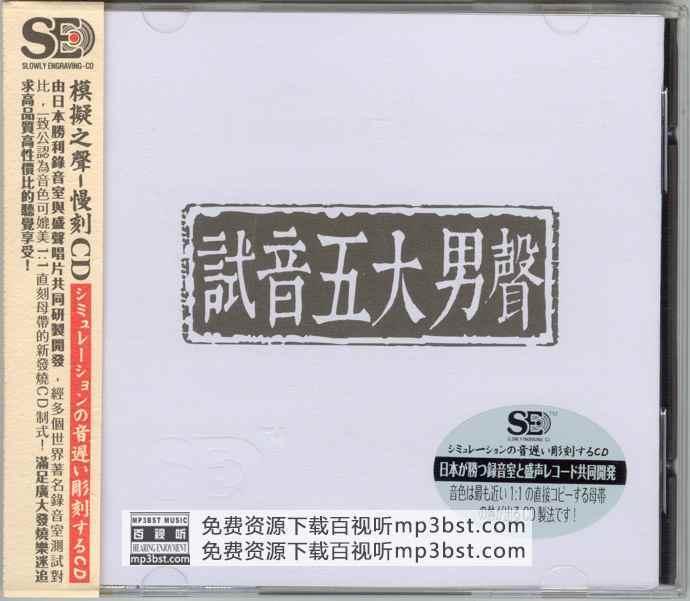 群星 - 《试音五大男声》1比1直刻母带_模拟之声慢刻CD[WAV]