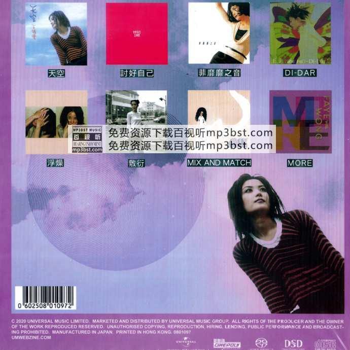 王菲 - 《天后の战记 Collection Box 2 8SACD》2020[SACD ISO]