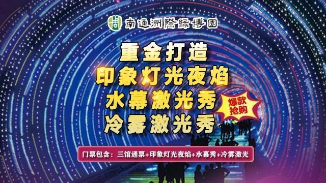 39.9元抢南通洲际绿博园梦幻灯光夜场特惠票