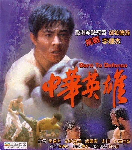 中華英雄1988