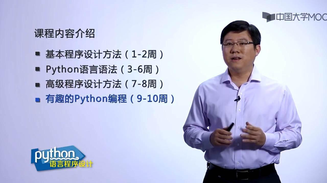 Python零基础教程 5小时快速入门PY(2020最新版)