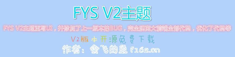 【原创】FYS模板2.51 重写版以及修复若干bug 已开放下载
