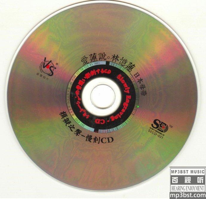 林忆莲_-_《林忆莲_爱莲说_[日本母带]》1比1直刻母带_模拟之声慢刻CD[WAV]