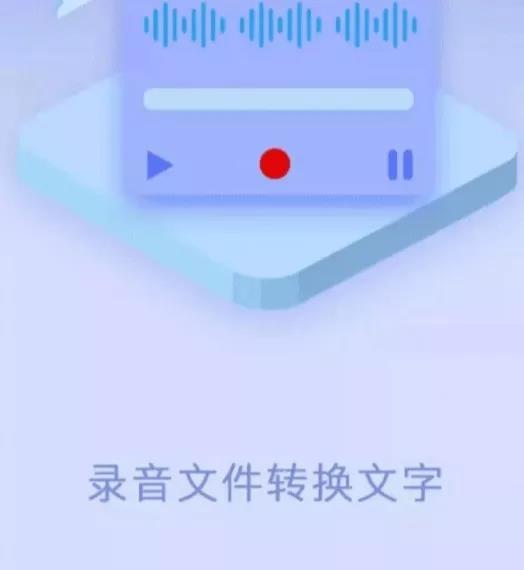 5f71ea85160a154a67328769 职场必备,使用场景多样化--录音宝