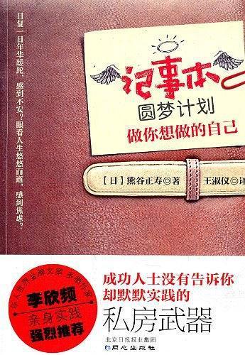 《記事本圓夢計劃》   熊谷正壽    txt+mobi+epub+pdf電子書下載