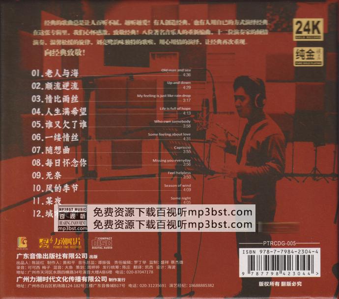 刘亮鹭 - 《顺流逆流》首版限量编号24K金碟 低速原抓[WAV]