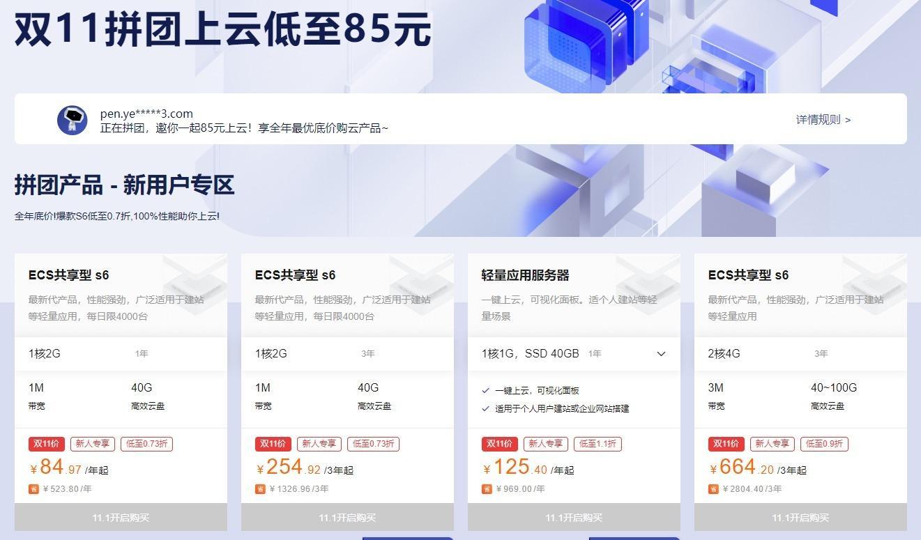 阿里云服务器2020年双11拼团活动_低至0.7折,100%性能254元/3年起
