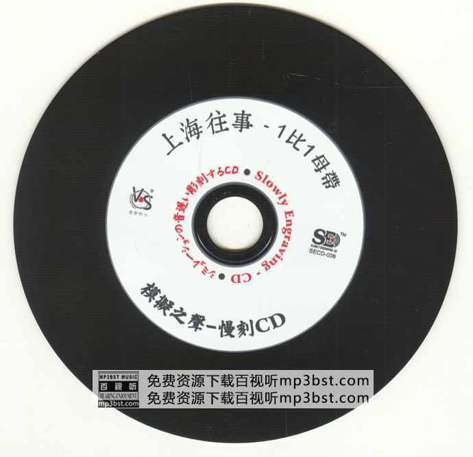 群星 - 《上海往事》1比1直刻母带_模拟之声慢刻CD[FLAC]
