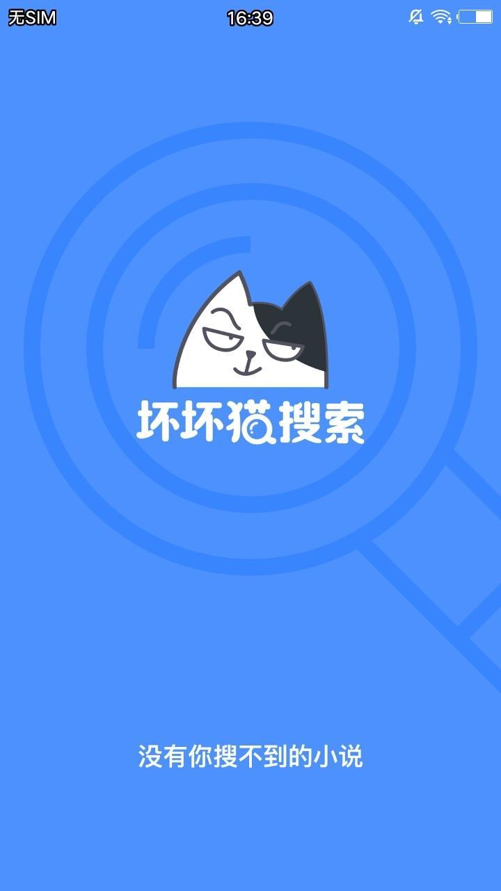 坏坏猫破解版安卓版下载v0.8.2