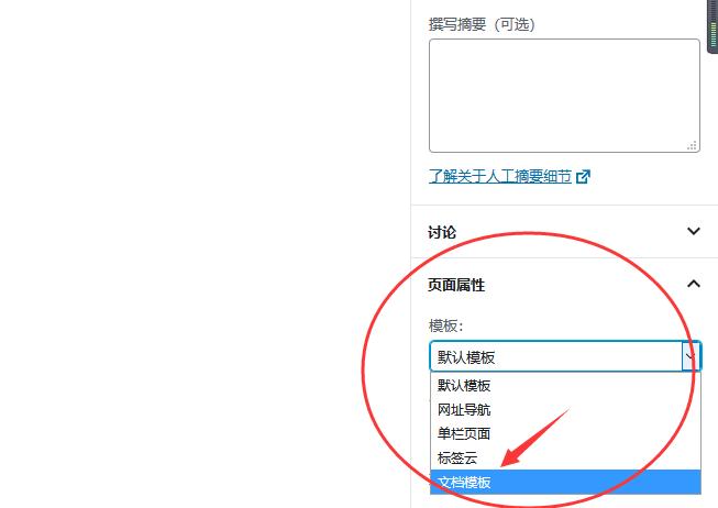 Add-Document-Pages,为你的网站增加一个文档页面