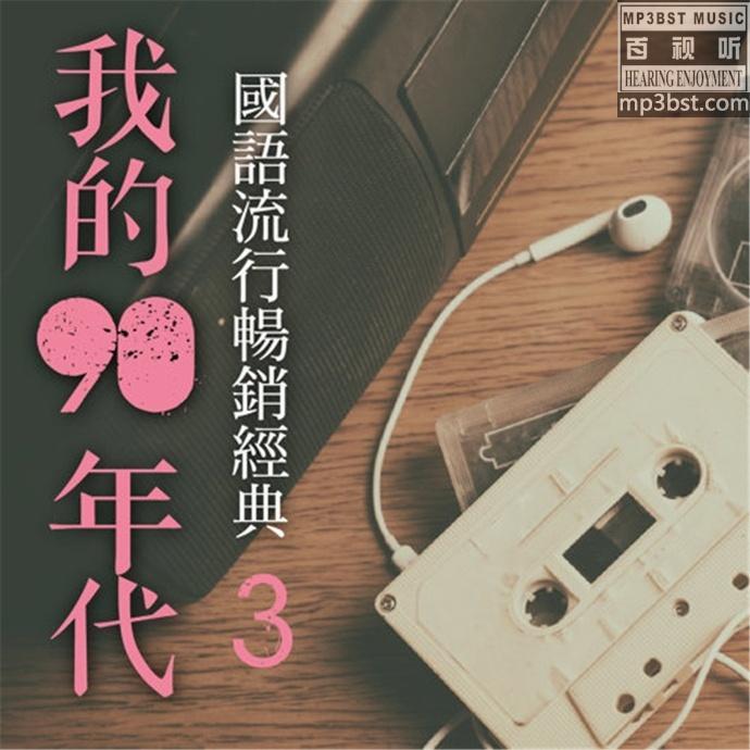 流行4度c - 《我的90年代 3CD》经典回忆老歌[WAV]