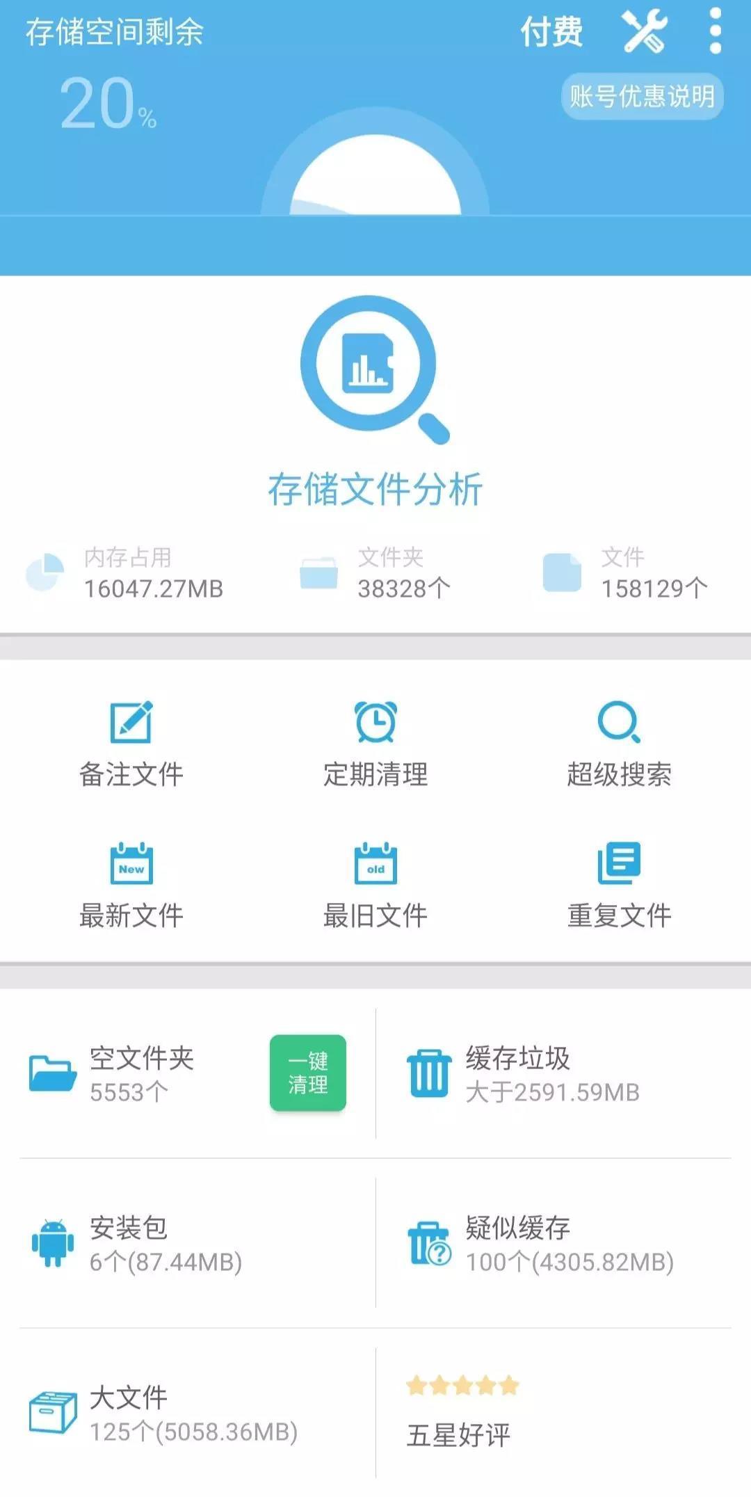 5eeb365914195aa594bd973b 【安卓】存储空间清理