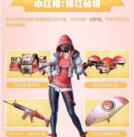 和平精英绯红秘境套装图片9张
