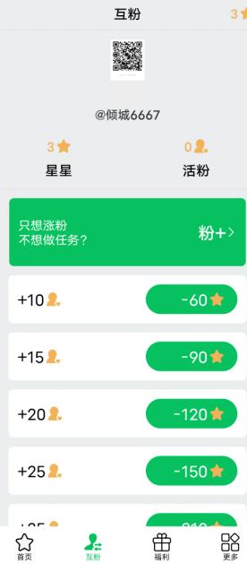 活粉宝:日赚20+,视频号自动看视频赚米,0.5起提插图3