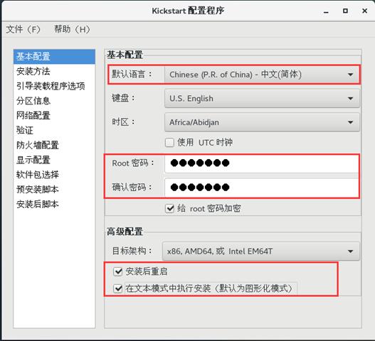 Centos7的YUM仓库服务与PXE网络装机