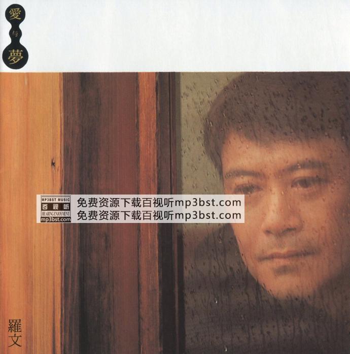 罗文 - 《爱与梦》1995_BMG[WAV]mp3bst.com