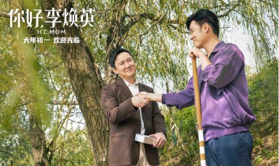 你好,李焕英百度云资源「HD1080p高清中字」 电视剧资源 第5张