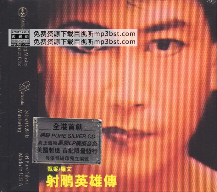 罗文 甄妮 - 《射雕英雄传》AMCD限量版 [WAV]