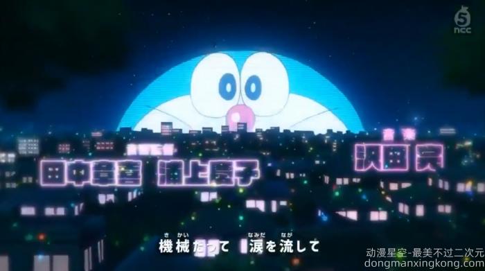《哆啦A梦》2019全新OP公开 还是从前的味道吗?