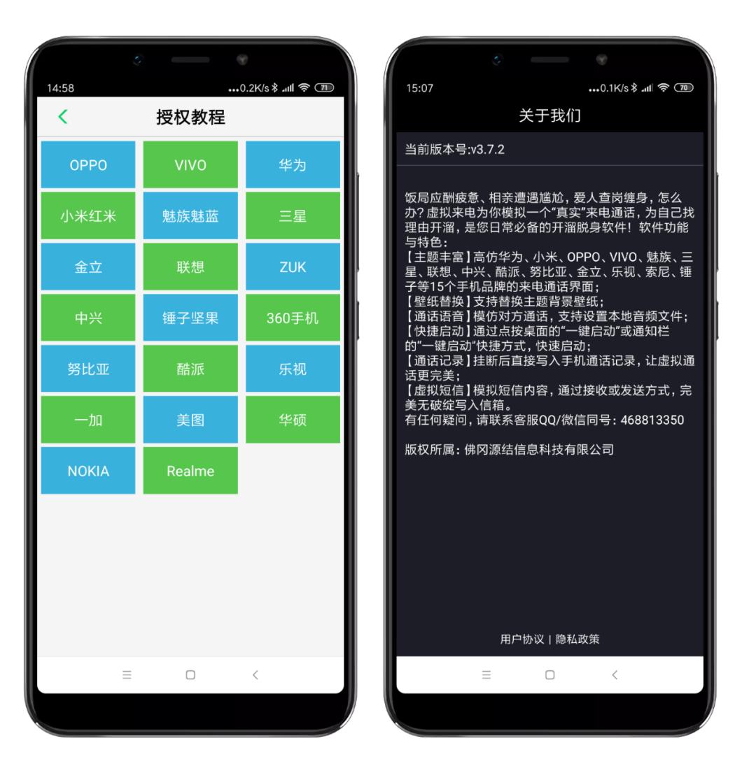5fb5ce32b18d62711389d615 安卓端的虚拟来电短信工具
