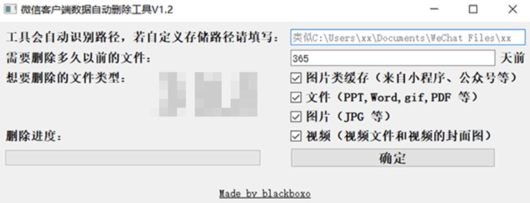 5f8124bc1cd1bbb86b96c447 微信客户端数据自动删除工具 v1.2