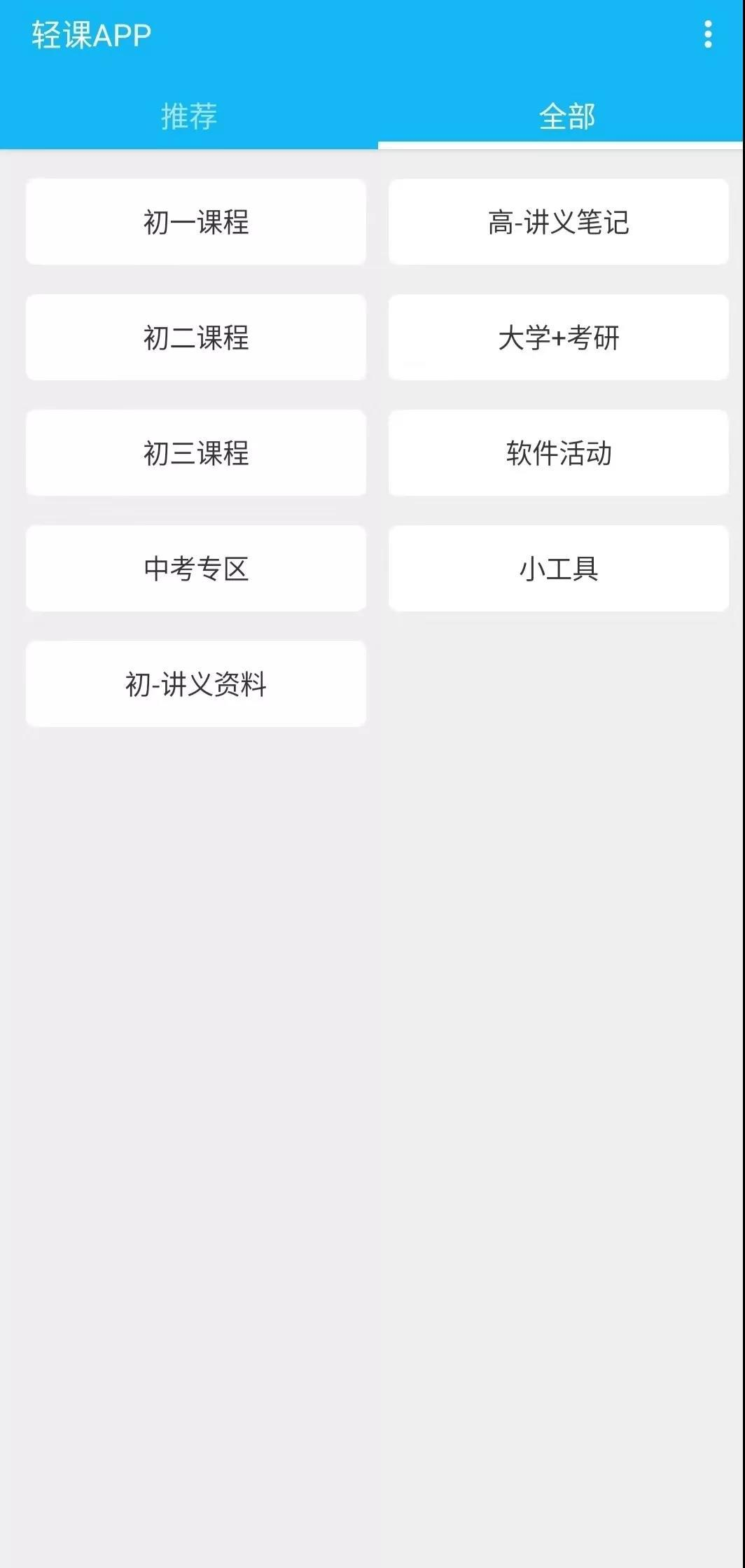 5f9f59e91cd1bbb86b41584a [Android]轻课 V1.35,价值上万元的学习资源免费分享