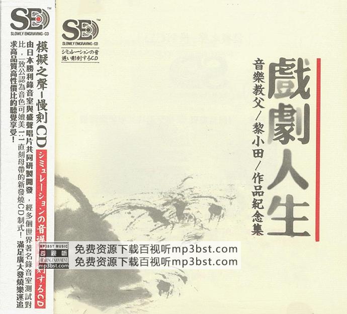 群星 - 《黎小田作品纪念集 戏剧人生》1比1直刻母带_模拟之声慢刻CD[WAV]