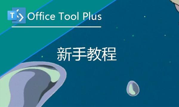 office安装工具office tool plus(otp)超详细图文使用教程(office2019)