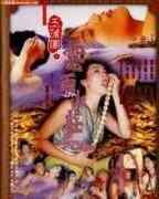 玉蒲团Ⅳ云雨山莊海报