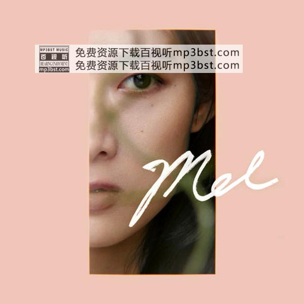孔艺弦_-_《Mel》首张迷你专辑[Hi-Res_48kHz_24bit_FLAC]
