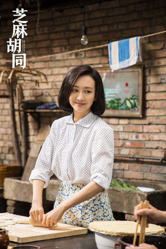 芝麻胡同剧照3