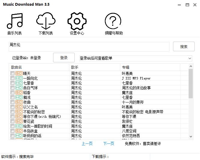 全网无损音乐下载神器,支持Win+Mac双平台