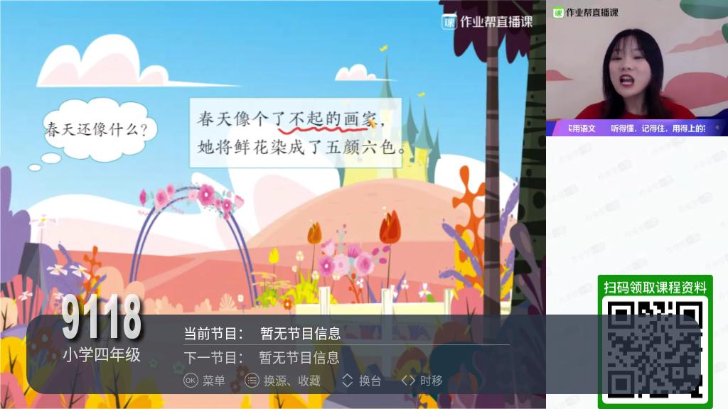 电视家TV v3.4.17 / 2.13.25 去除广告解锁版