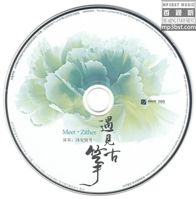 冯安婧男 - 《遇见古筝》低速原抓[WAV]