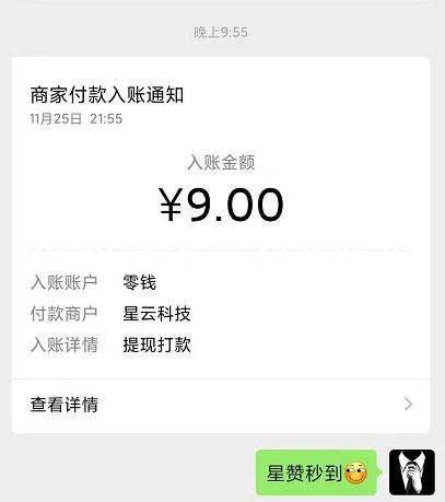 【变现10元】星赞:类似快乐赞,短视频点赞赚钱,能日入过百? 第1张