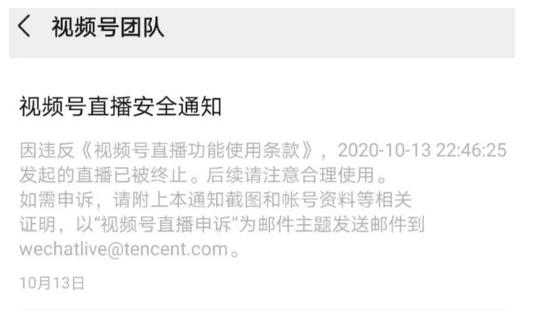 微信视频号直播解除封禁玩法。(附解决方式) 的图片第2张
