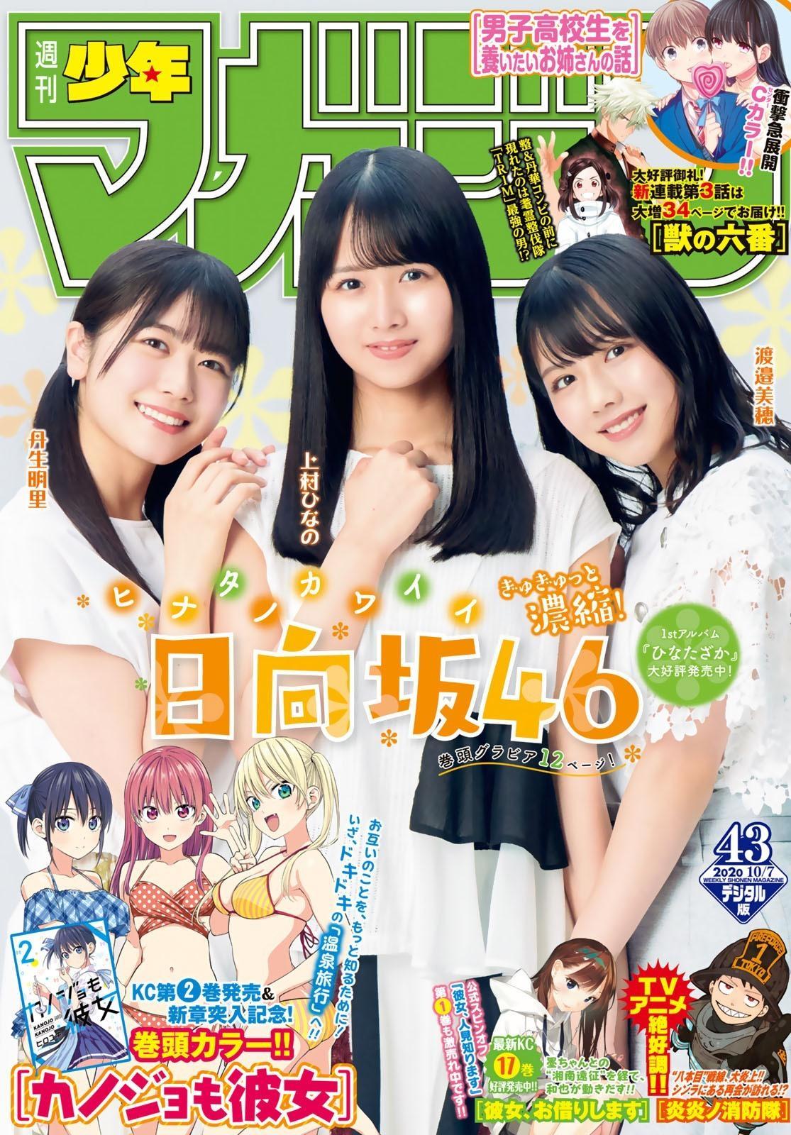 丹生明里 上村雏乃 渡边美穗 Young Magazine
