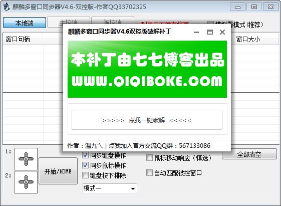 麒麟多窗口同步器V4.6双控版破解版