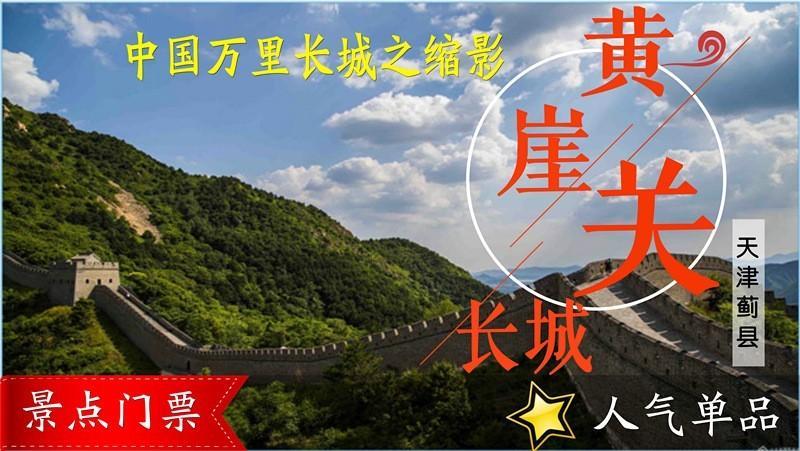 天津蓟县黄崖关长城门票(成人票)