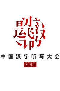中国汉字听写大会2015/