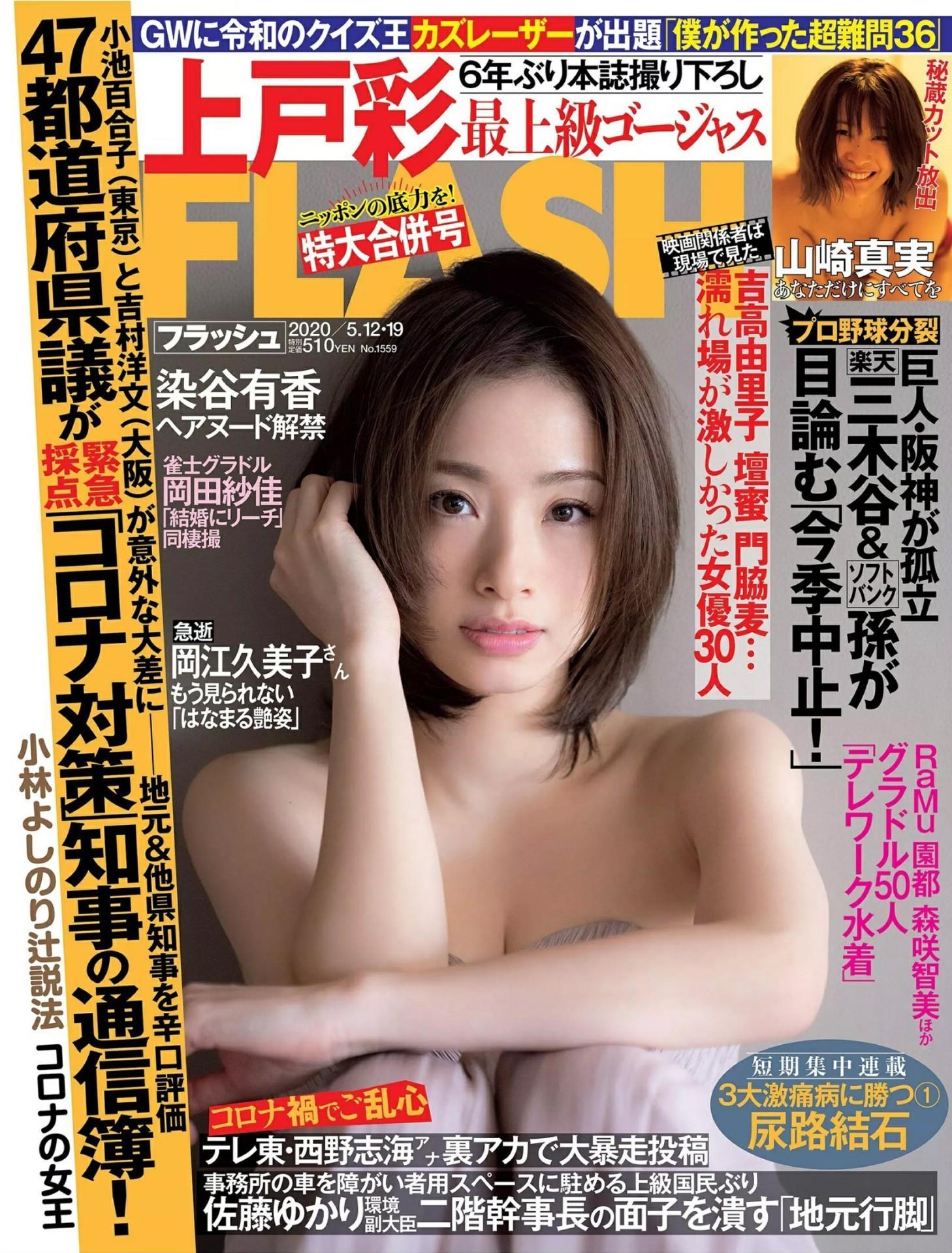上户彩 山崎真实 Flash 2020年5月12·19合并号 Flash 写真集 第1张