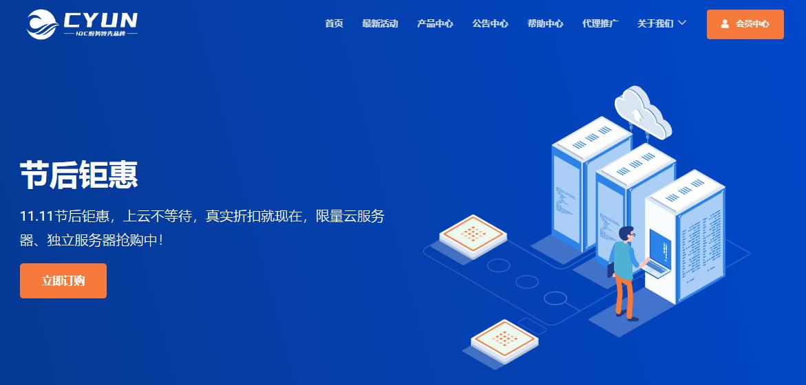 蓝米云(CYUN):香港CN2 VPS,电信CN2 GIA回程,建站VPS,高性价比